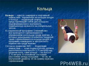 Кольца Кольца— один из снарядов вспортивной гимнастике. Упражнения н