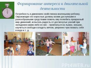 Потребность в движениях свойственна маленькому ребенку. Окружающие его взрослые