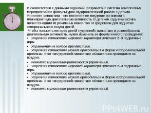 В соответствии с данными задачами, разработана система комплексных мероприятий п