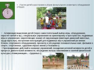 > Участие детей в расстановке и уборке физкультурного инвентаря и