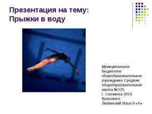 Презентация на тему: Прыжки в воду