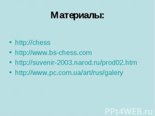 Материалы: http://chess http://www.bs-chess.com http://suvenir-2003.narod.ru/pro