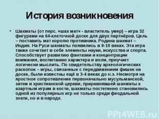 История возникновения Шахматы (от перс. «шах мат» - властитель умер) – игра 32 ф