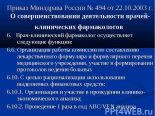 Приказ Минздрава России № 494 от 22.10.2003 г. О совершенствовании деятельности