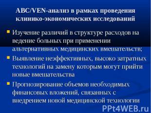 АВС/VEN-анализ в рамках проведения клинико-экономических исследований Изучение р
