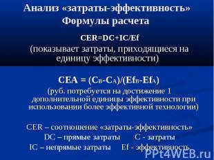 Анализ «затраты-эффективность» Формулы расчета CER=DC+IC/Ef (показывает затраты,