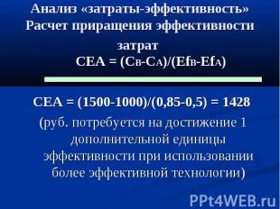 Анализ «затраты-эффективность» Расчет приращения эффективности затрат СЕА = (CB-