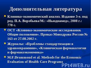 Дополнительная литература Клинико-экономический анализ. Издание 3-е. под ред. П.