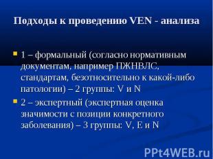 Подходы к проведению VEN - анализа 1 – формальный (согласно нормативным документ