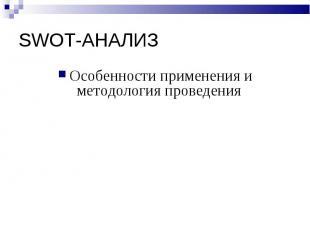 Особенности применения и методология проведения Особенности применения и методол