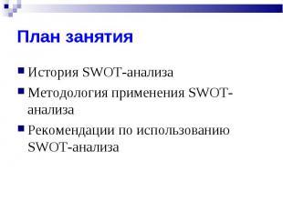История SWOT-анализа История SWOT-анализа Методология применения SWOT-анализа Ре