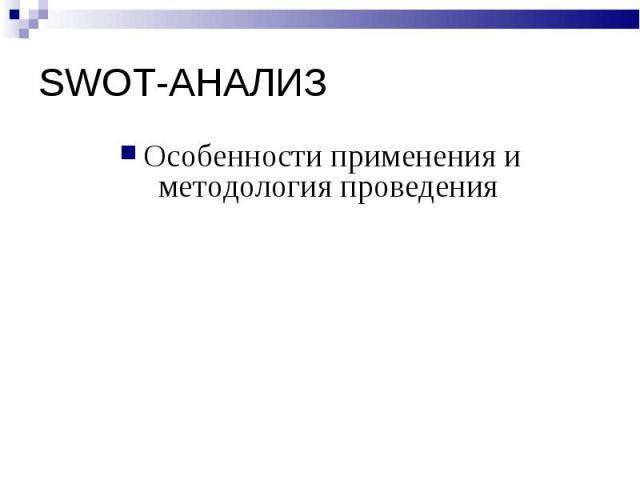 Особенности применения и методология проведения Особенности применения и методология проведения