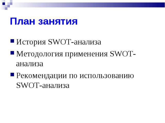 История SWOT-анализа История SWOT-анализа Методология применения SWOT-анализа Рекомендации по использованию SWOT-анализа