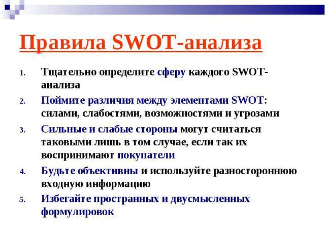 Тщательно определите сферу каждого SWOT-анализа Тщательно определите сферу каждого SWOT-анализа Поймите различия между элементами SWOT: силами, слабостями, возможностями и угрозами Сильные и слабые стороны могут считаться таковыми лишь в том случае,…