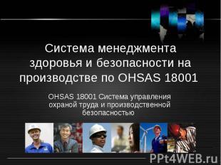 Система менеджмента здоровья и безопасности на производстве по OHSAS 18001 OHSAS