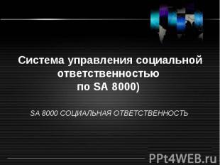 Cистема управления социальной ответственностью по SA 8000) SA 8000 СОЦИАЛЬНАЯ ОТ