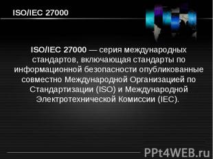 ISO/IEC 27000 ISO/IEC 27000 — серия международных стандартов, включающая стандар
