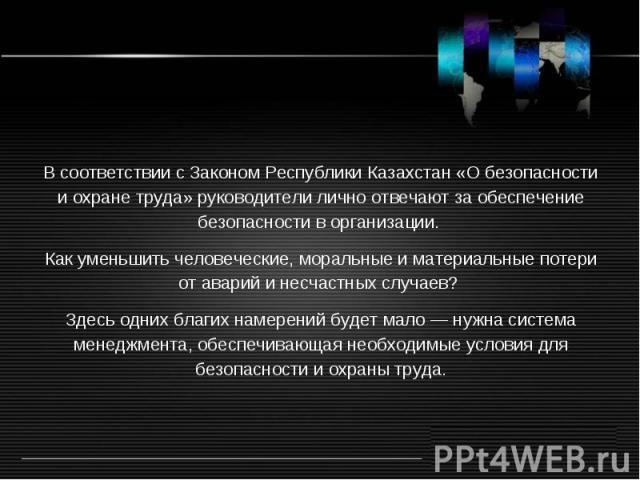 В соответствии с Законом Республики Казахстан «О безопасности и охране труда» руководители лично отвечают за обеспечение безопасности в организации. В соответствии с Законом Республики Казахстан «О безопасности и охране труда» руководители лично отв…