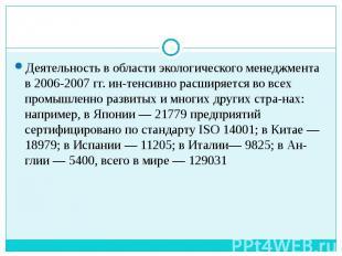 Деятельность в области экологического менеджмента в 2006-2007 гг. интенсивн