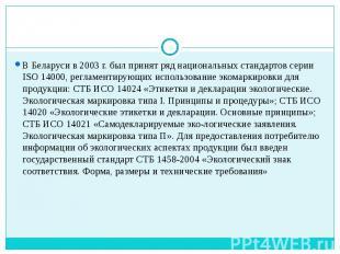 В Беларуси в 2003 г. был принят ряд национальных стандартов серии ISO 14000, рег
