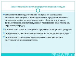 Экологический паспорт предприятия предназначен для: осуществления государственно