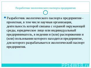 Разработчик экологического паспорта предприятия Разработчик экологического паспо