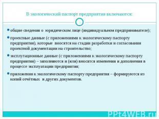 В экологический паспорт предприятия включаются: общие сведения о юридическом лиц