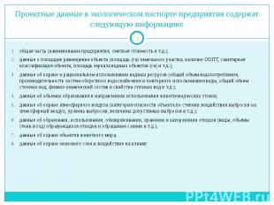 Проектные данные в экологическом паспорте предприятия содержат следующую информа