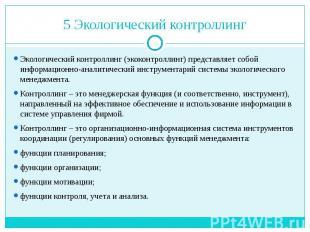 5 Экологический контроллинг Экологический контроллинг (экоконтроллинг) представл