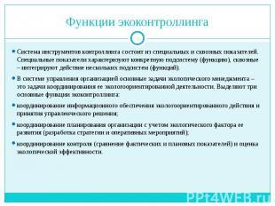 Функции экоконтроллинга Система инструментов контроллинга состоит из специальных