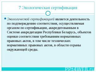 7 Экологическая сертификация Экологической сертификацией является деятельность п