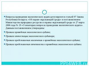 Вопросы проведения экологического аудита регулируются статьей 97 Закона Республи