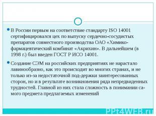 В России первым на соответствие стандарту ISO 14001 сертифицировался цех по выпу