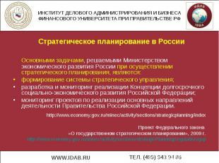 Основными задачами, решаемыми Министерством экономического развития России при о