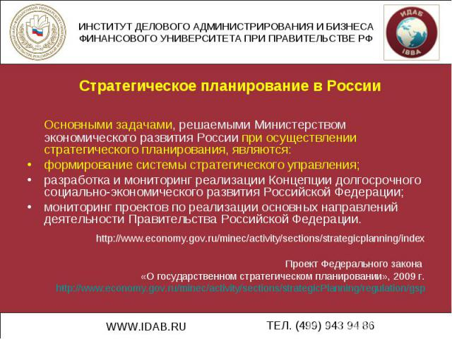 Основными задачами, решаемыми Министерством экономического развития России при осуществлении стратегического планирования, являются: Основными задачами, решаемыми Министерством экономического развития России при осуществлении стратегического планиро…