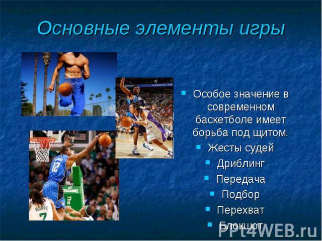 Особое значение в современном баскетболе имеет борьба под щитом. Жесты судей Дриблинг Передача Подбор Перехват Блокшот