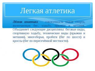 Лёгкая атлетика — совокупность видов спорта, включающая бег, ходьбу, прыжки и ме