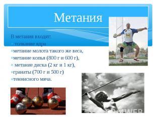 В метания входят: В метания входят: толкание ядра метание молота такого же веса,