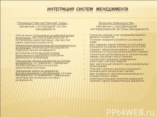 Преимуществах внутренней среды, Преимуществах внутренней среды, связанные с инте