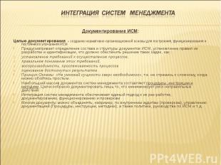Документирование ИСМ: Документирование ИСМ: Целью документирования - создание но