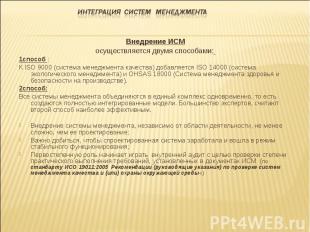 Внедрение ИСМ Внедрение ИСМ осуществляется двумя способами: 1способ : К ISO 9000