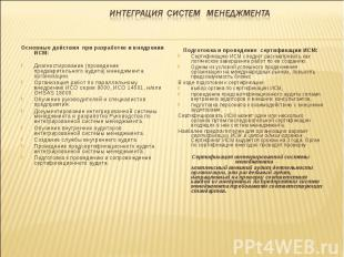 Основные действия при разработке и внедрении ИСМ: Основные действия при разработ