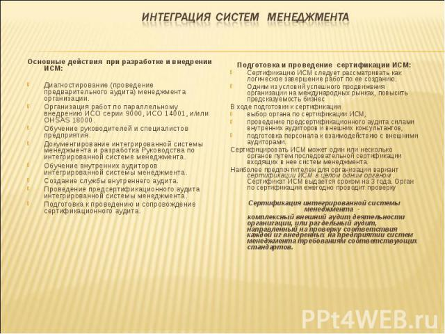 Основные действия при разработке и внедрении ИСМ: Основные действия при разработке и внедрении ИСМ: Диагностирование (проведение предварительного аудита) менеджмента организации. Организация работ по параллельному внедрению ИСО серии 9000, ИСО 14001…