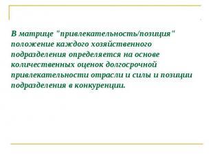 """В матрице """"привлекательность/позиция"""" положение каждого хозяйственного"""