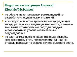 Недостатки матрицы General Electric/McKinsey не обеспечивает реальных рекомендац