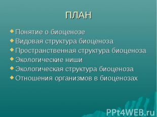 пространство занимаемое биоценозом бюро кредитных историй адрес москва центральный