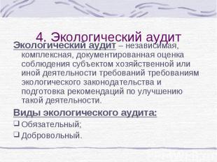 4. Экологический аудит Экологический аудит – независимая, комплексная, документи