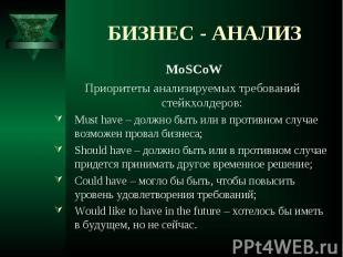 MoSCoW MoSCoW Приоритеты анализируемых требований стейкхолдеров: Must have – дол
