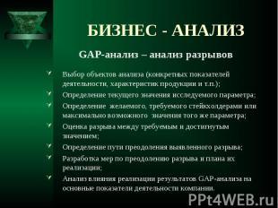 GAP-анализ – анализ разрывов GAP-анализ – анализ разрывов Выбор объектов анализа