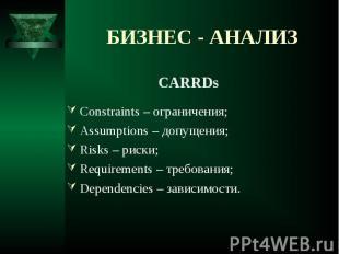 CARRDs CARRDs Constraints – ограничения; Assumptions – допущения; Risks – риски;